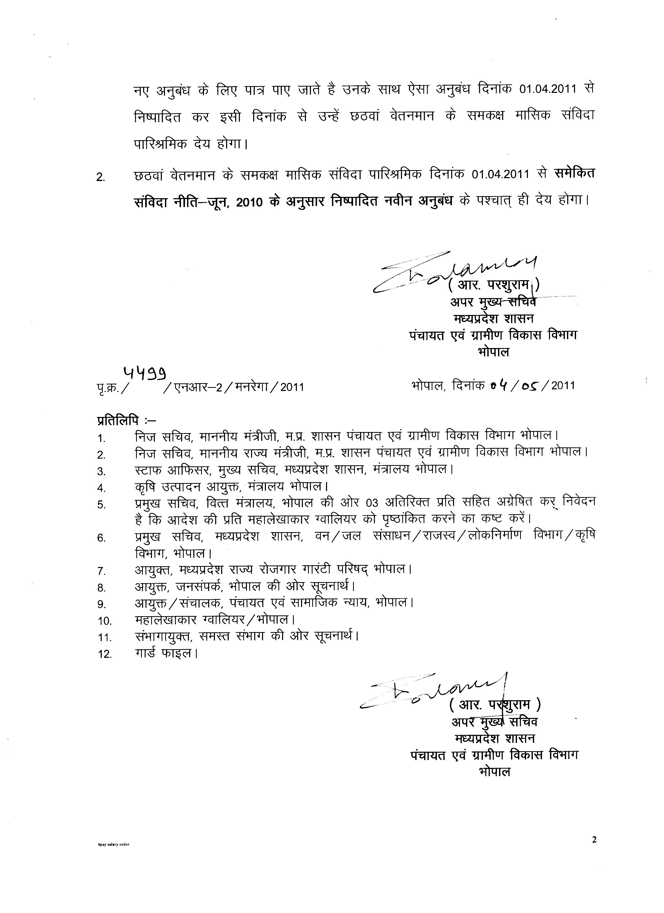 Order And Finance Department Letter For Thir Rti